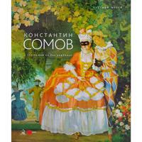 ロシア美術館:コンスタンチン・ソーモフ展カタログ(生誕150周年記念出版)