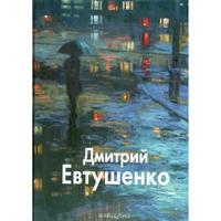 ドミトリー・エフトゥシェンコ画集
