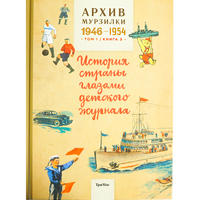 ムルジールカのアルバム:1946-1954 第三巻