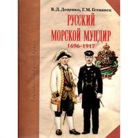 ロシア帝国海軍の軍服 1696-1917