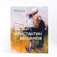 コンスタンチン・バティンコフ作品集