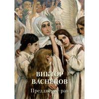 ヴィクトル・ヴァスネツォフ:楽園の敷居