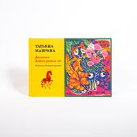 タチヤナ・マーヴリナ:様々な時代の日記と手記