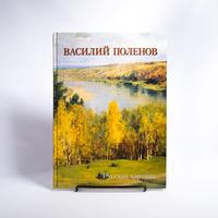 ワシリー・ポレーノフ画集:ロシアの絵画