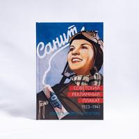ソビエトの商業広告ポスター集:1923〜1941