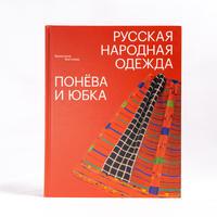 ロシアの民族衣装:ポニョーワとユープカ(スカート)