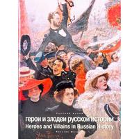 ロシア美術館:ロシア史のヒーローとヴィラン