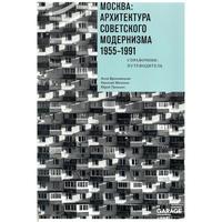 ソビエト・モダニズム建築案内:モスクワ 1955-1991