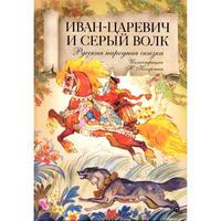 絵本:イヴァン皇子と灰色の狼
