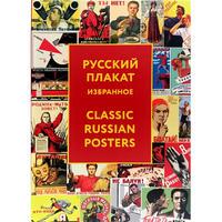 ロシアクラシックポスターコレクション