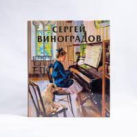 セルゲイ・ヴィノグラードフ画集