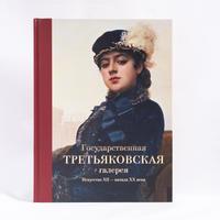 国立トレチャコフ美術館 17〜20世紀初頭の芸術