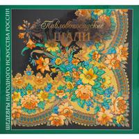 パヴロフスキー・ポサドのショール(ロシア伝統工芸品の名産シリーズ)