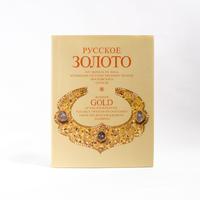 【古書】14〜20世紀初頭におけるロシアの黄金