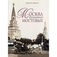 石の舗道のモスクワ