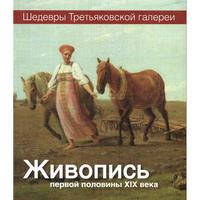 19世紀前半のロシア絵画【トレチャコフ美術館公式カタログ】