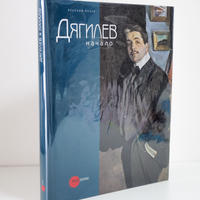 ロシア美術館:「初期のディヤーギレフ」展 カタログ