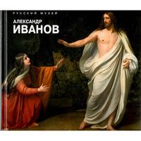 ロシア美術館:アレクサンドル・イワーノフ画集