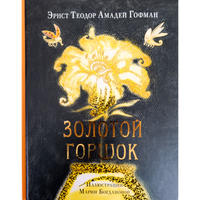 読み物:黄金の壺