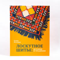 ロシアの縫い物:その伝統と歴史