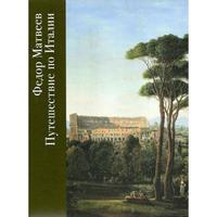 フョードル・マトヴェーエフ画集:イタリアの旅