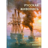 ロシアの絵画:忘れられし画家たち