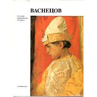 ヴィクトル・ヴァスネツォフ画集(1990年)
