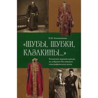 ロシアのシューバとカザキン:ロシア民族博物館コレクションより