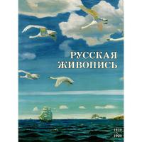 1910〜1920年代のロシア絵画