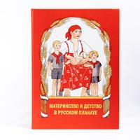 ロシアの広告ポスターにおける母と子