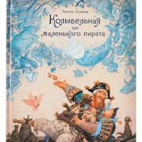 絵本:小さな海賊のための子守唄