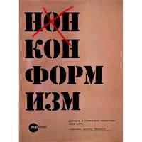 ノンコンフォーミズム  ロシア・ソビエトの現代美術 1958-1995