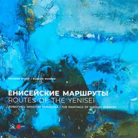 ロシア美術館:ニコライ・ルィバコフ展カタログ