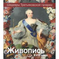 18世紀のロシア絵画【トレチャコフ美術館公式カタログ】