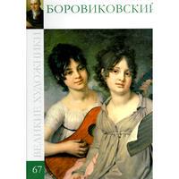 ウラジーミル・ボロヴィコフスキー画集