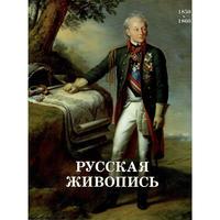 1850〜1860年代のロシア絵画
