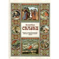 ロシアの昔話集