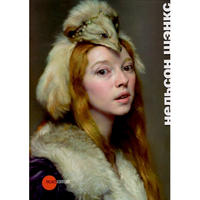 【古書】ロシア美術館:ネルソン・シャンクス展カタログ