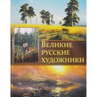 偉大なるロシアの画家