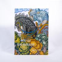 イヴァン・ビリービン画集:ロシアの民話とブイリーナ