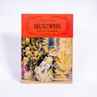 絵本:くるみ割り人形とホフマン童話集