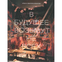 イリヤ&エミリヤ・カバコフ 『誰もが皆未来へ行ける訳じゃない』展  カタログ