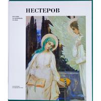 ミハイル・ネーステロフ画集(豪華装丁版)