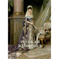 1880〜1890年代のロシア絵画