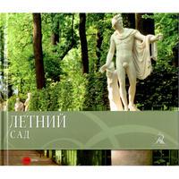 ロシア美術館:夏の宮殿