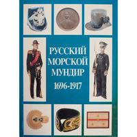 【古書】ロシア帝国海軍の軍服 1696ー1917