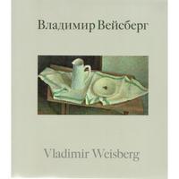 ウラジーミル・ヴェイスベルク展 カタログ