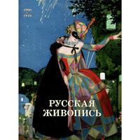1900〜1910年代のロシア絵画
