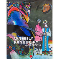 ロシア美術館:ワシリー・カンディンスキーとロシア