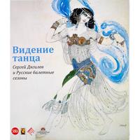 舞踏のビジョン ~セルゲイ・ディヤーギレフとロシア・シーズン